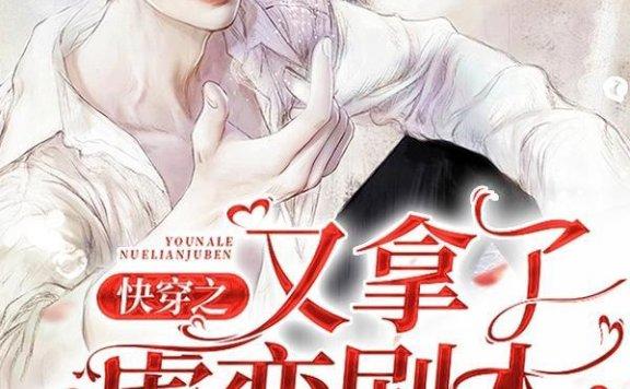 《快穿之又拿了虐恋剧本》最新章节 主角是何茗湫,何茗湫努力全文免费阅读
