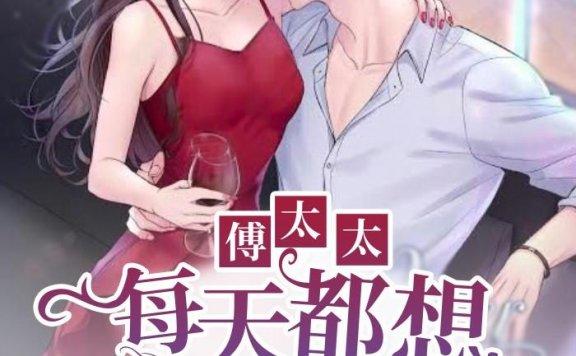傅先生宋温暖傅情深的小说《傅太太每天都想翻窗作案》全文免费阅读