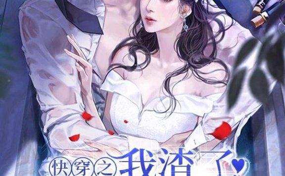 《快穿之我渣了病娇大佬后》吃不吃苹果的小说最新章节,明白雪,三千世界全文免费阅读