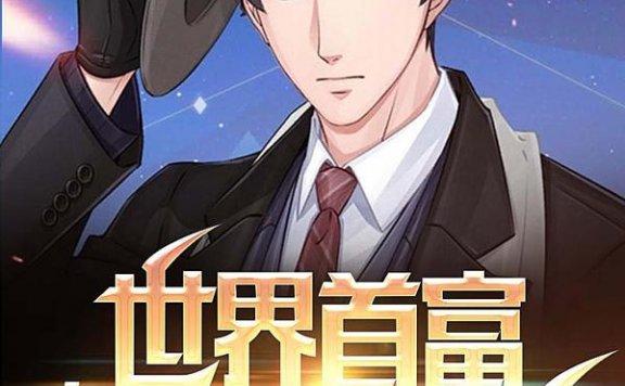 《世界首富:从头开始创业》最新章节 主角是陈凡,丁梦琪全文免费阅读