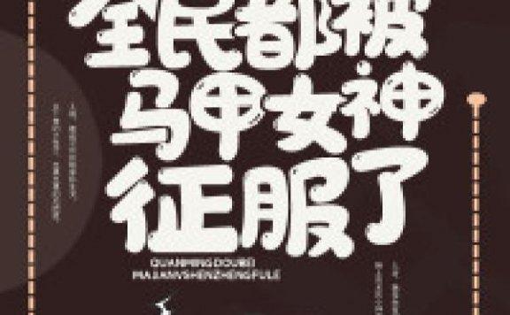 《全民都被马甲女神征服了》最新章节,[陆白白,薄云西]小说免费阅读