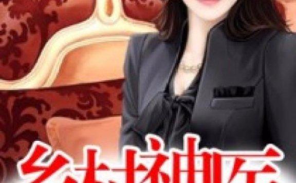 张桂香王大春小说(乡村神医)免费阅读全文_桃源小神医最新章节目录