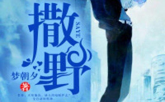 (梦朝夕)乔思远,陆锦铭小说,《撒野》免费阅读