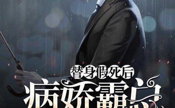 《替身假死后,病娇霸总疯了三年》最新章节 主角是丁铃全文免费阅读