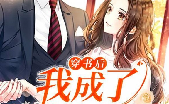 《穿书后我成了影后》狐闉的免费小说,姜妍,严泽全文免费阅读