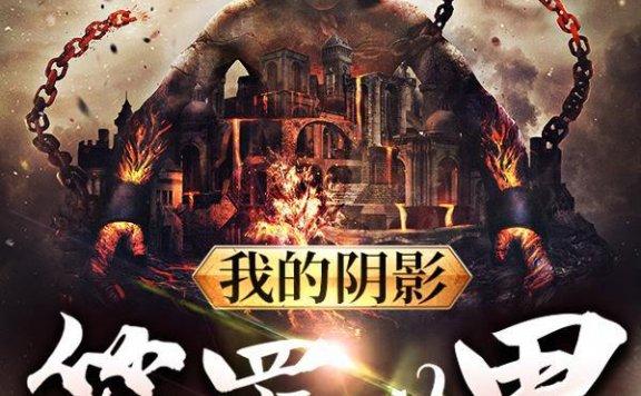 《我的阴影笼罩世界》最新章节 主角是于凡,王辉全文免费阅读
