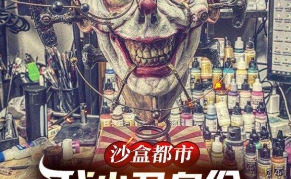 《沙盒都市:我小丑身份快瞒不住了》最新章节 主角是叶天,R星全文免费阅读