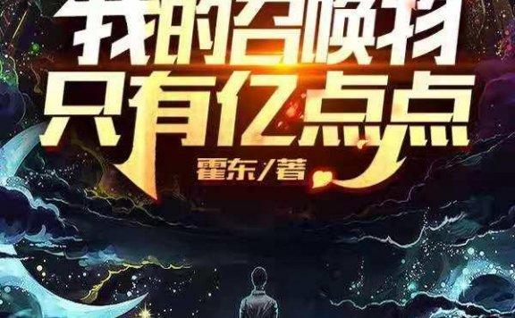 《网游:我的召唤物只有亿点点》最新章节 主角是余凡,德鲁伊全文免费阅读