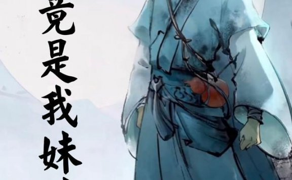 《大佬竟是我妹妹》香菜好香啊的免费小说,任贤,萧瑟偶尔全文免费阅读