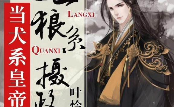 《当犬系皇帝遇上狼系摄政王》最新章节 主角是谢晏归,丁桂全文免费阅读