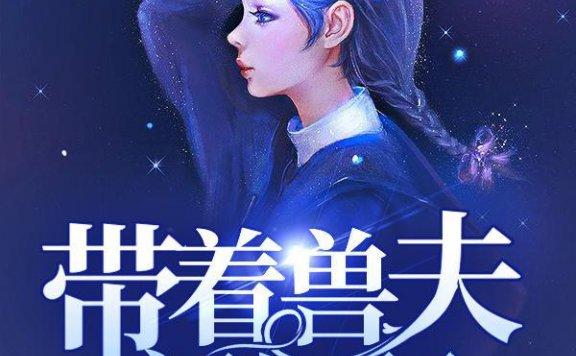 《带着兽夫闯星际》最新章节 主角是兰心,乐乐全文免费阅读