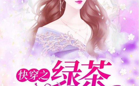 《快穿之绿茶她不配》最新章节 主角是傅景鸿,林之悠全文免费阅读