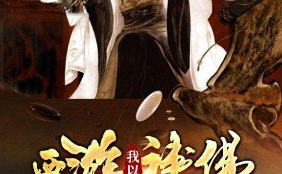 《西游:我以神佛为棋子,布局三界》最新章节 主角是灵吉菩萨,伏虎罗汉全文免费阅读