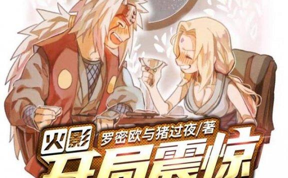 《火影:开局震惊纲手大人》最新章节 主角是江楠,五代目全文免费阅读