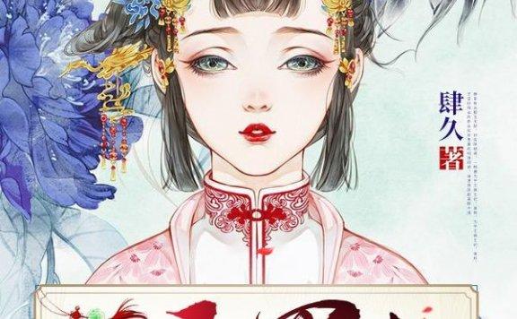《一品罪奴》最新章节 主角是侯夫人,胡娇娥全文免费阅读
