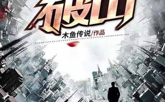 《破山》木鱼传说的小说最新章节,王乾,于江全文免费阅读