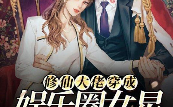 《修仙大佬穿成娱乐圈女星后爆红了》最新章节 主角是甄蜜,云澄全文免费阅读