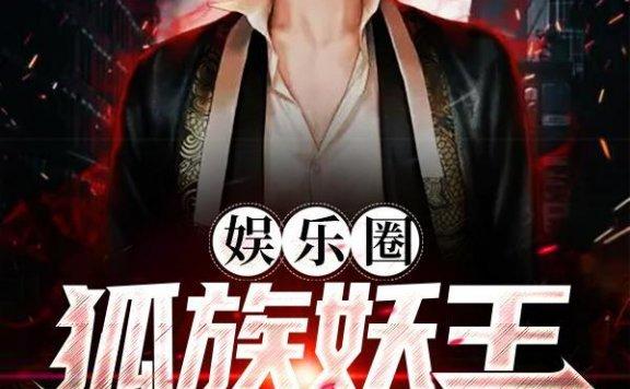 《娱乐圈:狐族妖王在现代》凉城很热的免费小说,乔玉书,赵妍全文免费阅读