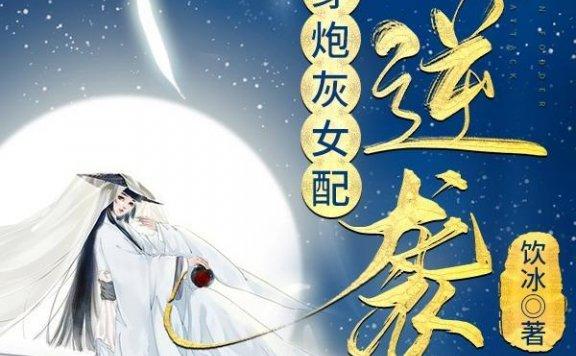 《快穿炮灰女配要逆袭》最新章节 主角是三千世界,宁墨全文免费阅读