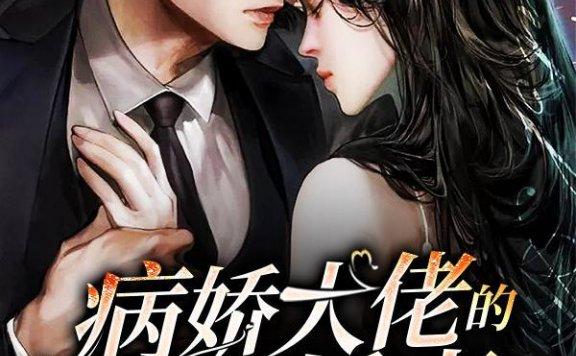 《病娇大佬的替身娇妻》最新章节 主角是林雪,余乐全文免费阅读