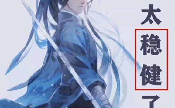 《李长寿蓝灵娥》小说我师兄实在太稳健了_(全文免费阅读)